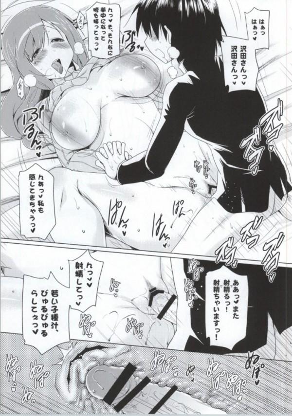 【エロ漫画】息子のお友達ショタにガッツリ中出し射精させるドスケベな子持ち妻【無料 エロ漫画】(14)