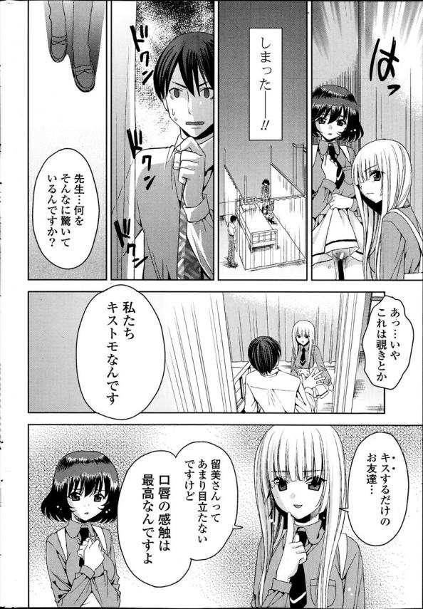 【エロ漫画】キストモ 前編 保健室でレズプレイしてたJKがチンポにキスした!【獅童ありす エロ同人】 (4)