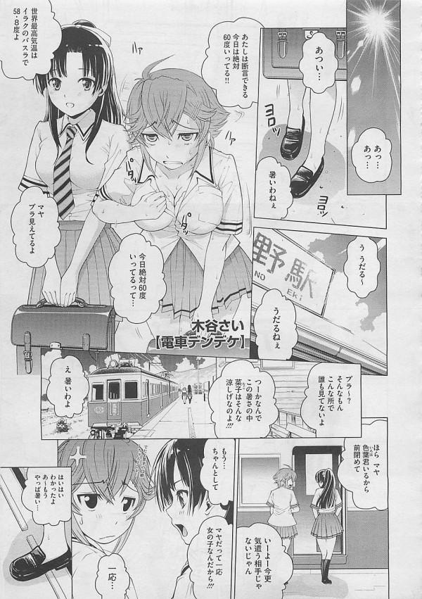 【エロ漫画・エロ同人誌】電車の中で勃起チンポ見せたら2つのマンコが争ったwww (1)