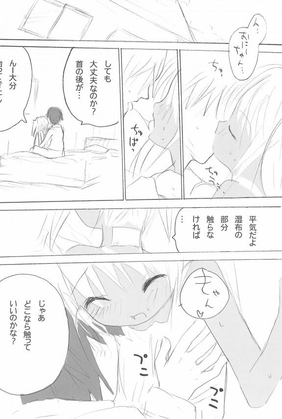 【エロ漫画・エロ同人】日焼け跡がエッチな女児のおまんこにちんぽハメハメしちゃう3本立てwww (25)