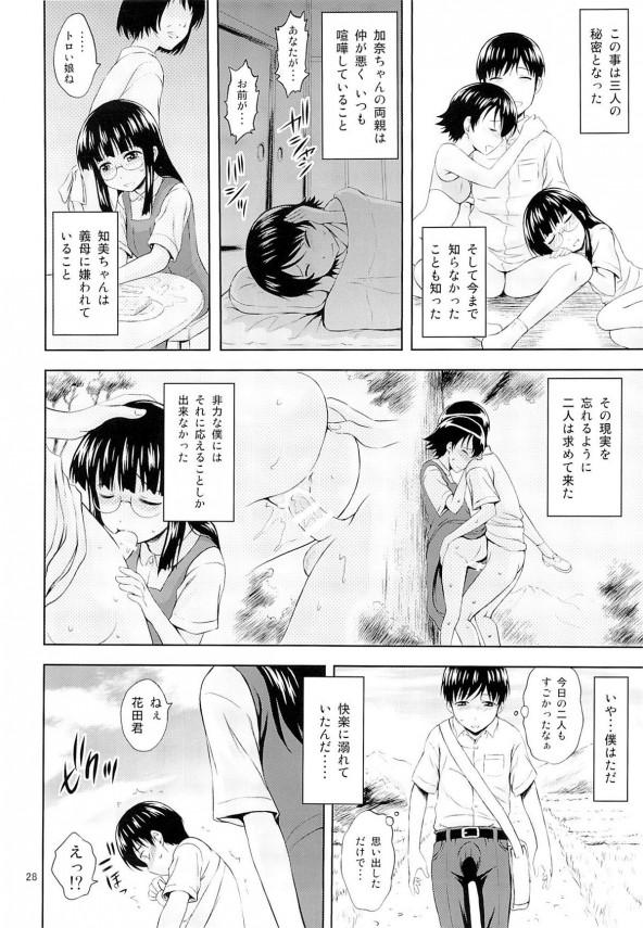 【エロ漫画】かわいい同級生の女の子におちんちん見せてって頼まれ【無料 エロ漫画】(27)