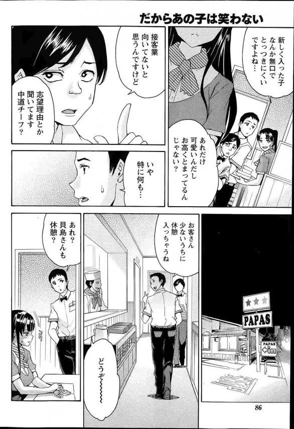 【エロ漫画】無愛想な女の子が自分を変えるためにホテルで大胆変身しちゃったよ【ツカモリシュウジ エロ同人】 (2)