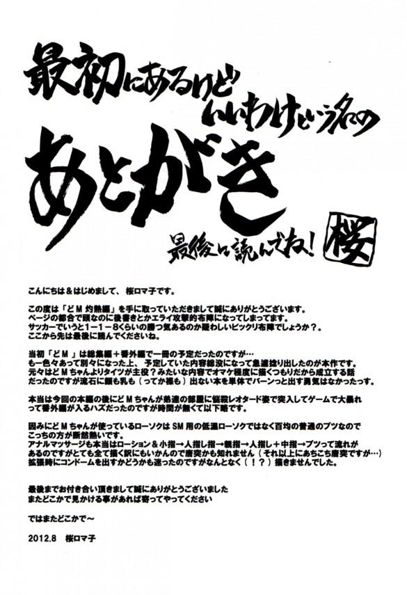 M女が肉便器奴隷になるために自らアナル拡張中www【エロ漫画・エロ同人誌】 (3)