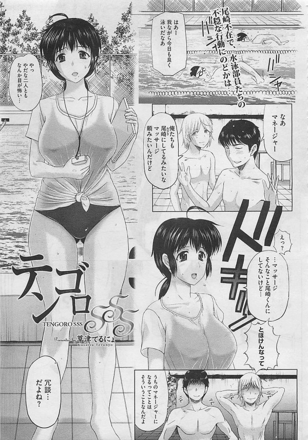 【エロ漫画・エロ同人誌】水泳部のマネージャーを犯す妄想リアルすぎwww