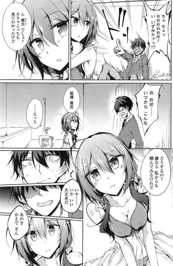 【エロ漫画】女の子を指名したら幼馴染が出てきたからセックスしちゃう!【天乃ちはる エロ同人】(5)