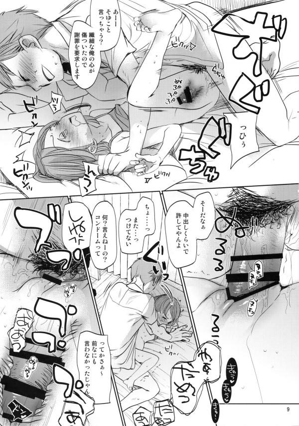 JC咲良が兄に呼び出され兄妹で中出し近親相姦www【エロ漫画・エロ同人誌】 (8)