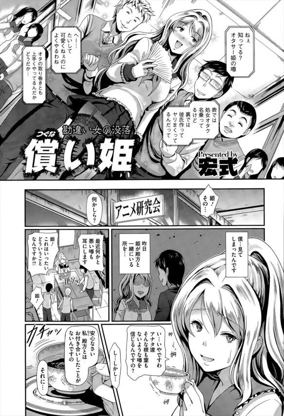 【エロ漫画・エロ同人誌】オタサー姫が取り巻きのオタク男子達にビッチな裏の顔バレてめちゃくちゃレイプされちゃってるwww (1)