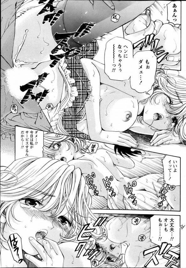 【エロ漫画・エロ同人】愛人の家でご飯もエッチも楽しんで奥さんの事も好きだと実感 (7)