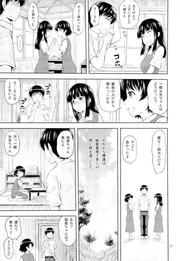 【エロ漫画】かわいい同級生の女の子におちんちん見せてって頼まれ【無料 エロ漫画】(10)