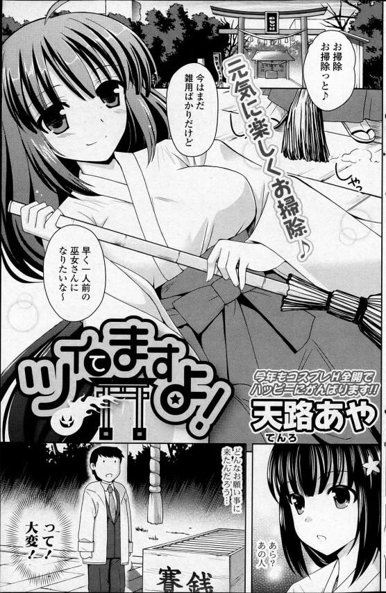 【エロ漫画・エロ同人】巫女さんにお祓いしてもらったらフェラしてくれたのだがwww (1)