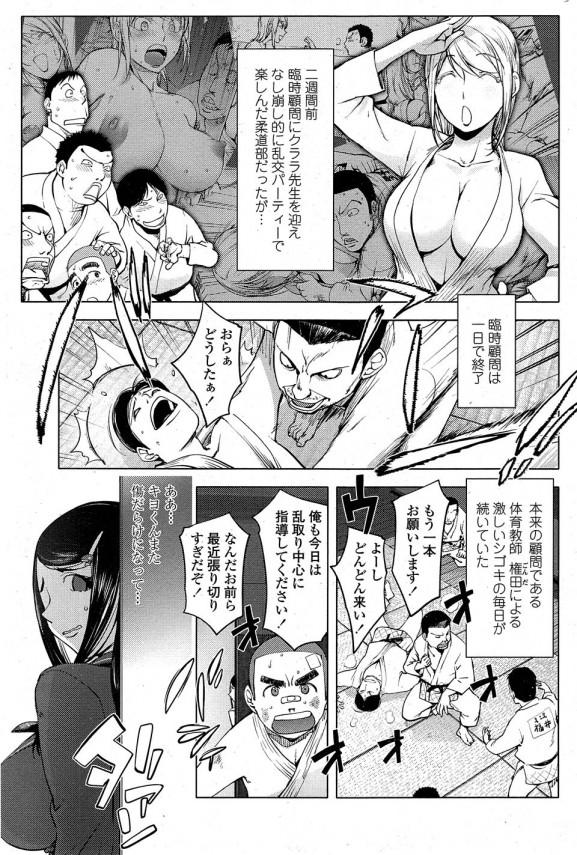 【エロ漫画・エロ同人誌】柔道部の弟が顧問の男に陵辱されていると勘違いした姉が暴走www
