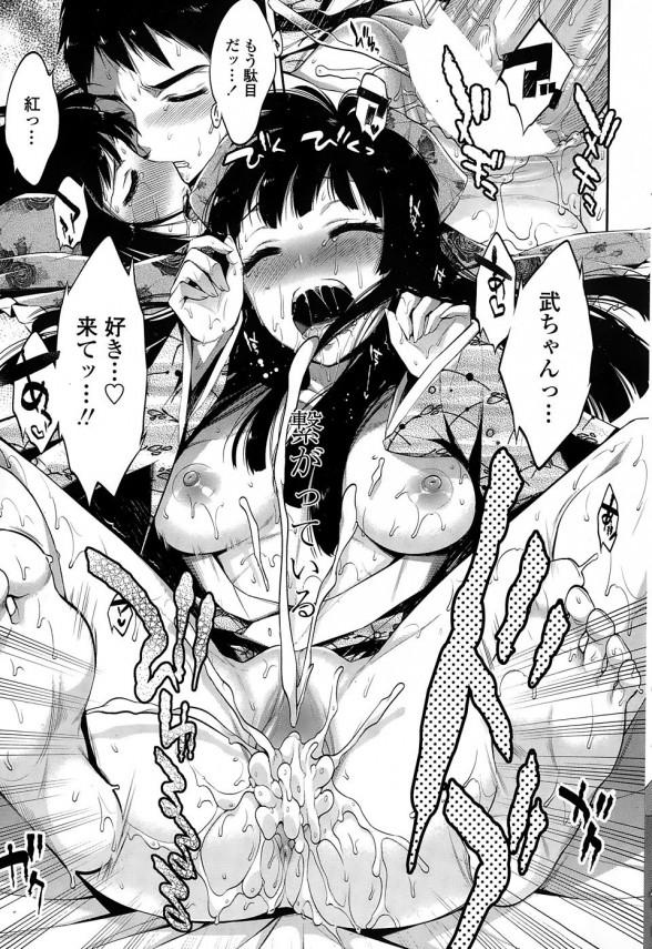 【エロ漫画】妹が幼馴染との結婚前にレイプされて彼女を助けたいと願ったら身体が入れ替わって…【砕骨子 エロ同人】 (19)