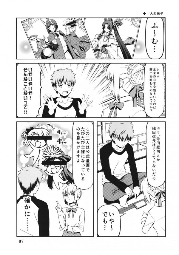 【FGO】セイバーとセラと士郎の愛情あふれる日常生活だよw【エロ漫画・エロ同人】 (7)