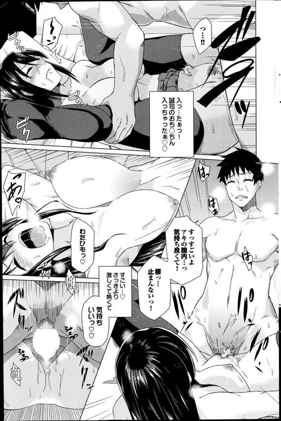 【エロ漫画】幼馴染の関係が急に進展してセックスしちゃうよ!【魚野シノメ エロ同人】 (13)