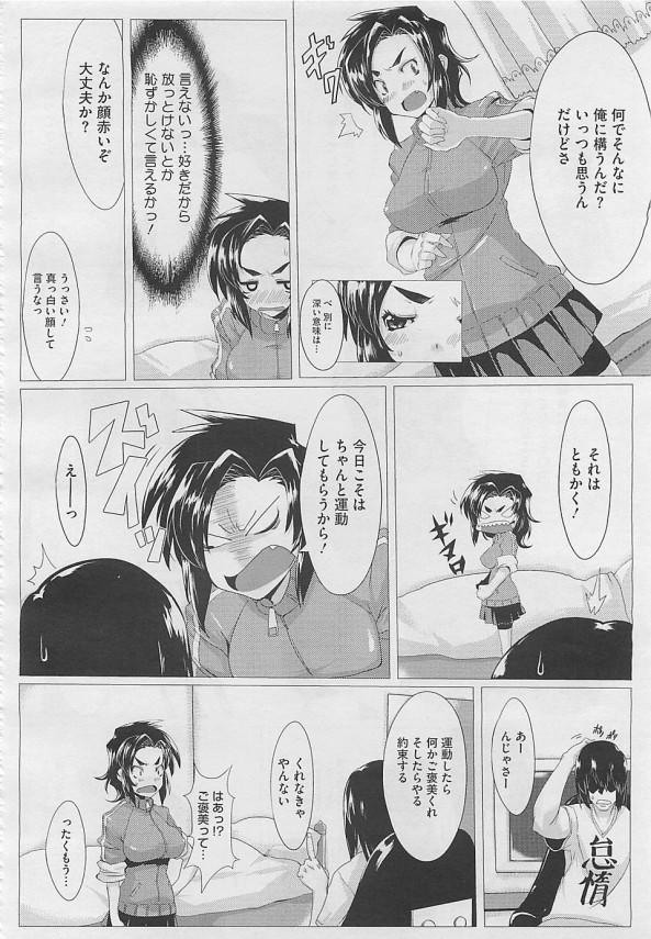 【エロ漫画】運動したらHな事してあげる・・引き籠りな彼を誘ってセックスしちゃう展開に!【ぬえびーむ エロ同人】 (4)