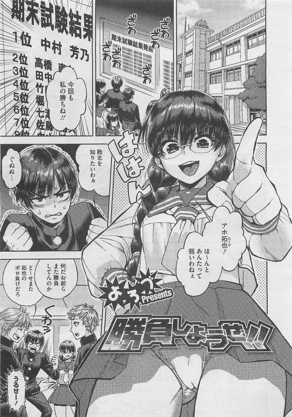 【エロ漫画・エロ同人】何でも競い合っちゃう幼馴染JKとエロさを競うことになって初エッチしちゃうよwww