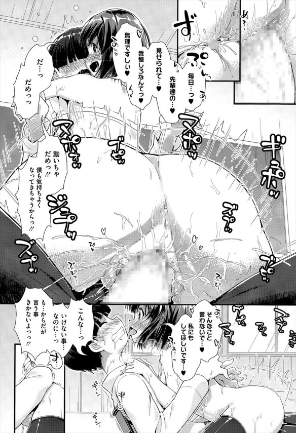 【エロ漫画】会長のH見てから発情止まらない山田さんがぐちょぐちょまんこで痴女って濃厚SEX!【山吹ざらめ エロ同人】 (13)