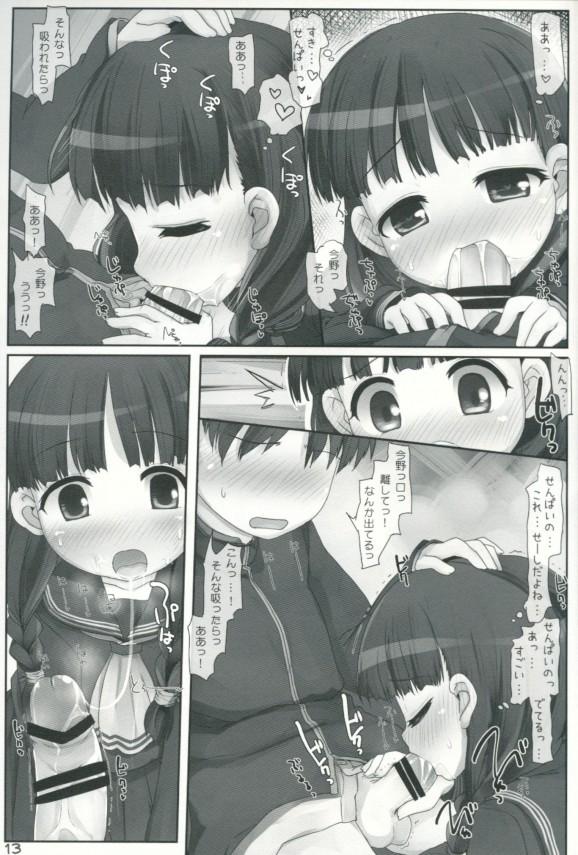 【エロ漫画】JSが先輩と二人っきりになっちゃって告白したら両想いで教室でイチャらぶ中出し【無料 エロ漫画】(12)