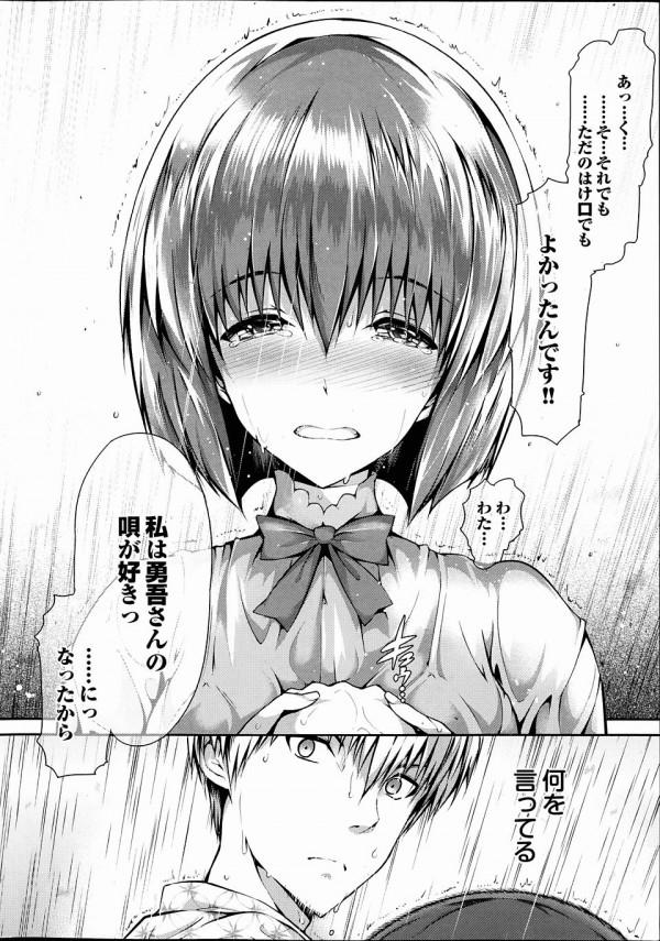 【エロ漫画】かなたの悩みうを解決するため野外セックスしているよ!【丸和太郎 エロ同人】(10)