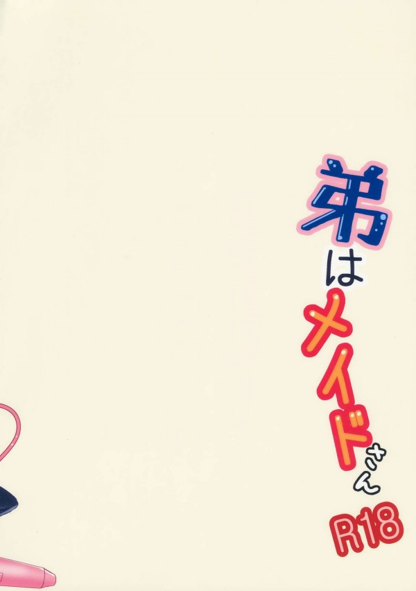 弟が女装してメイド喫茶でバイトしてたからブッカケフェラさせてケツマンコに中出しwww【エロ漫画・エロ同人】 (26)