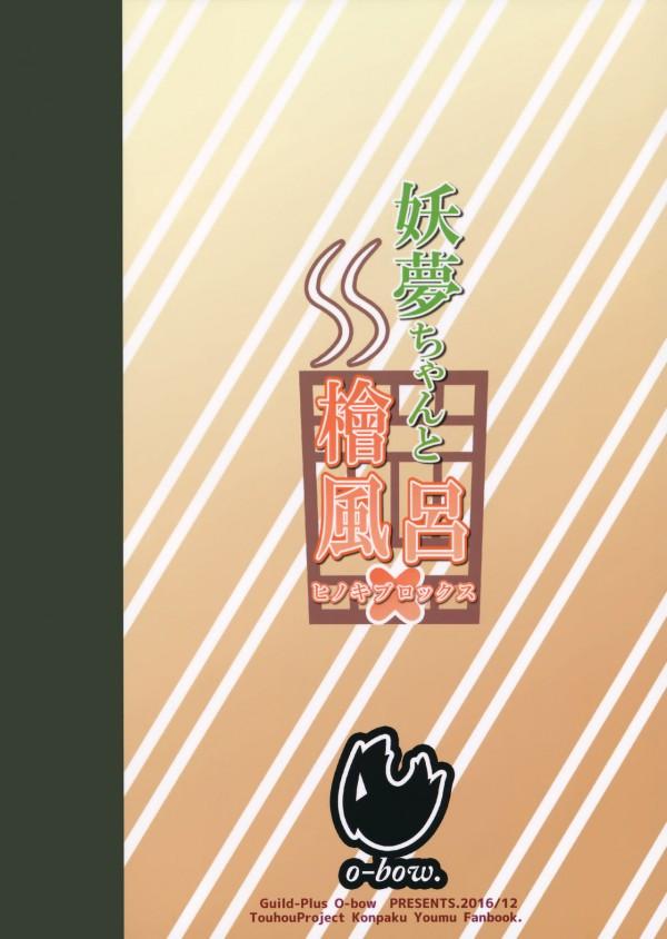【東方】ちっぱいの魂魄妖夢が風呂に入ってたから背中流しつつエッチしたったwww【エロ漫画・エロ同人】 (18)