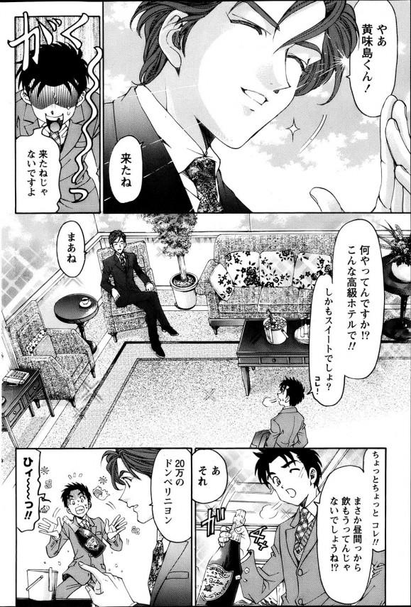 【エロ漫画・エロ同人】愛人の家でご飯もエッチも楽しんで奥さんの事も好きだと実感 (30)