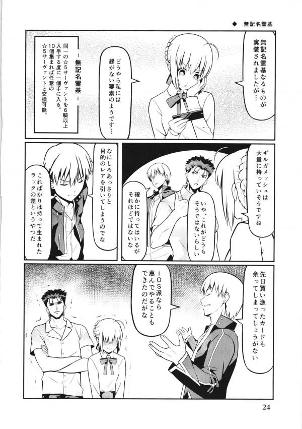 【FGO】セイバーとセラと士郎の愛情あふれる日常生活だよw【エロ漫画・エロ同人】 (24)