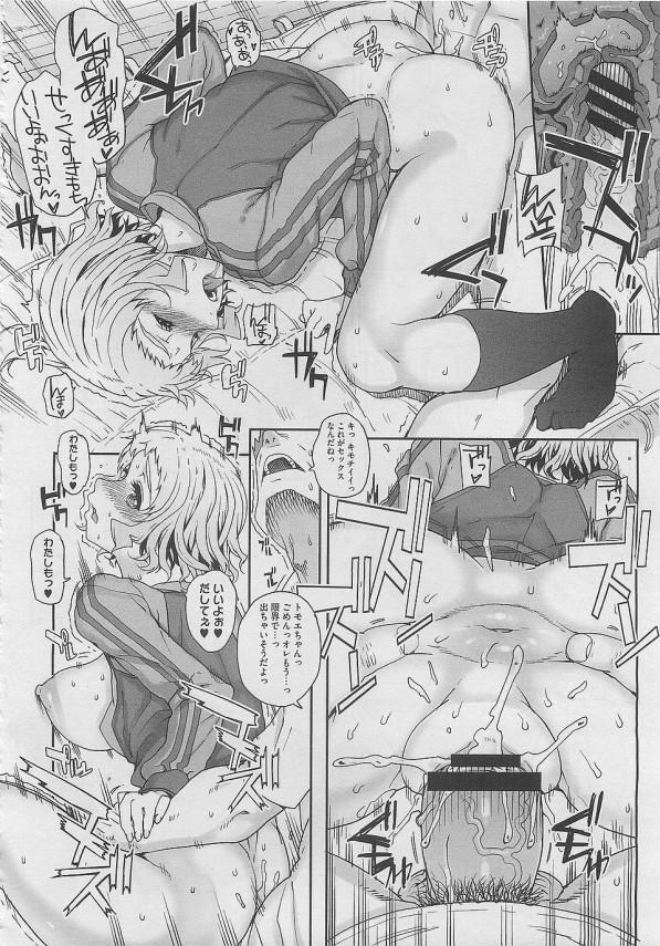 【エロ漫画】彼氏との初HでSEXの快楽にハマった美人JKが性欲抑えられずに見境なく色んな男子とヤリまくり【夏庵 エロ同人】 (12)