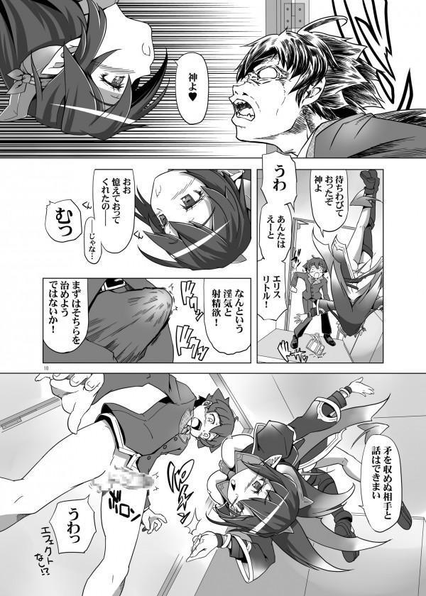【エロ漫画・エロ同人誌】パンチラをオカズにオナニーしたかっただけなんだがサキュバス登場して5度の中出しを求められたw (9)