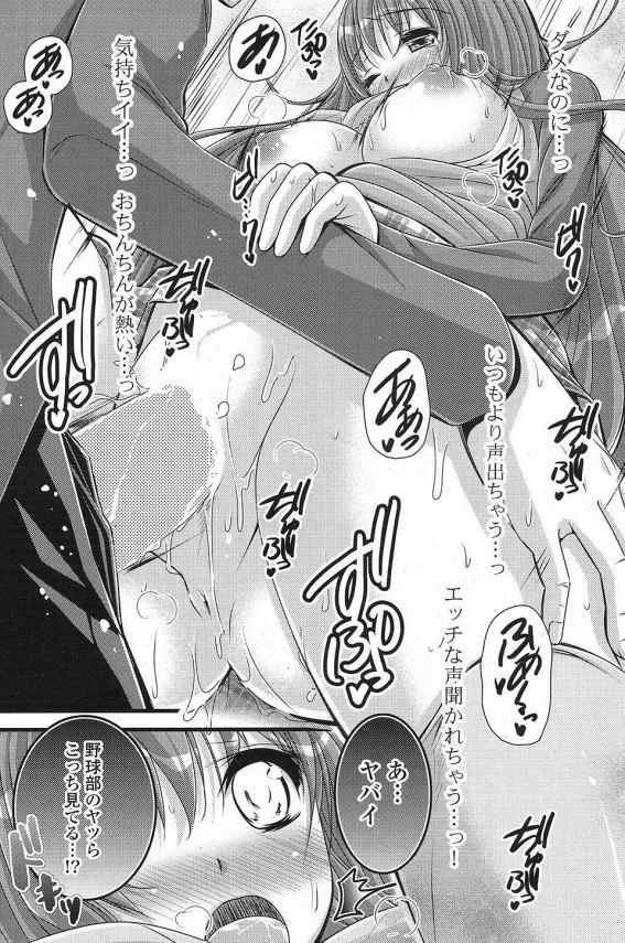 【エロ漫画・エロ同人誌】露出狂の幼馴染JKと屋上で野外セックスしちゃうよwwwwwwwww (15)