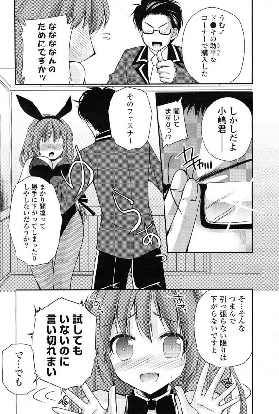【エロ漫画】部員を勧誘する為にJKにコスプレさせたらエッチはじまった!【佐倉はなつみ エロ同人】(4)