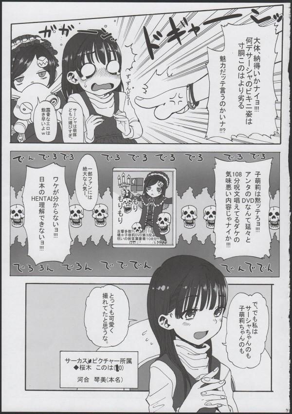 【エロ漫画】かわいい教え子に愛の言葉囁きながらパイパンおまんこ突いてあげた【無料 エロ漫画】(9)