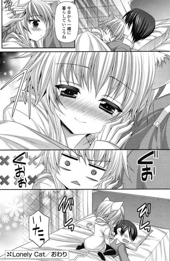 【エロ漫画】半分人間で半分猫な女の子が欲情して御主人様におねだり!【水月あるみ エロ同人】 (16)