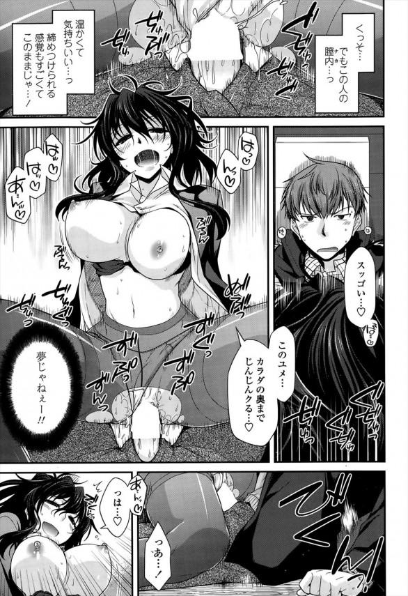 【エロ漫画】玄関先で横たわるお姉さんに逆レイプされちゃう!【宮社惣恭 エロ同人】(7)