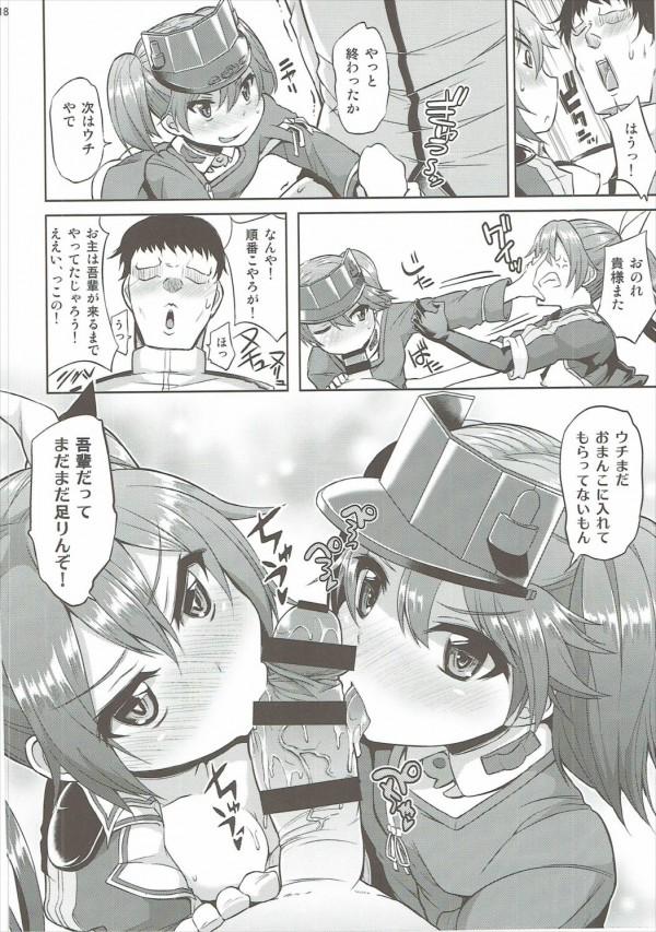 【艦これ】利根と龍驤が女らしさを磨くために提督にご奉仕www【エロ漫画・エロ同人】 (19)