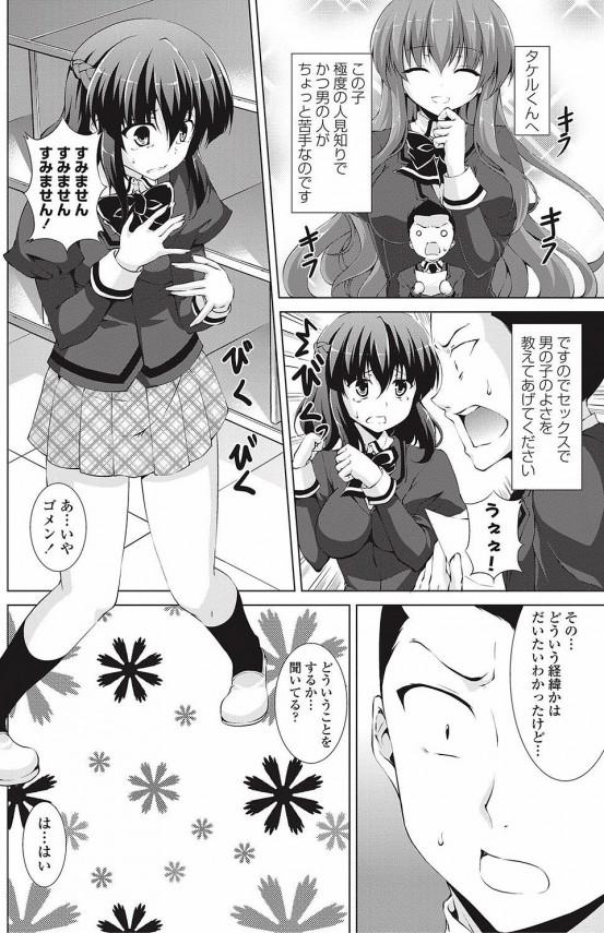 【エロ漫画】カワユだけど内気なJKにはセックスで自信持たせるのが一番【石神一威 エロ同人誌】(2)