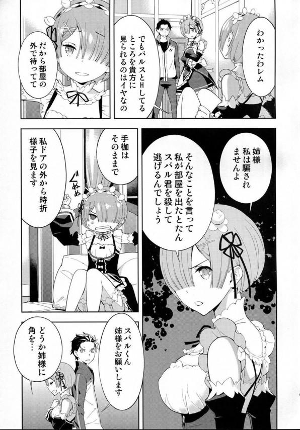 【リゼロ】スバルがレムとHしたらレムに角が生えたからラムにも生やさせるためにHしちゃうwww【エロ漫画・エロ同人】 (15)