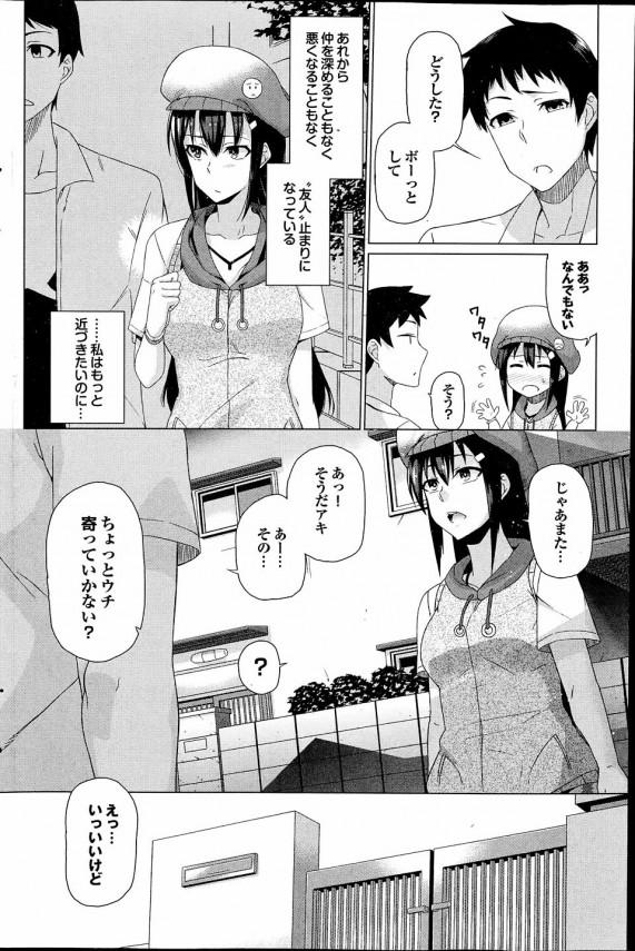 【エロ漫画】幼馴染の関係が急に進展してセックスしちゃうよ!【魚野シノメ エロ同人】 (2)