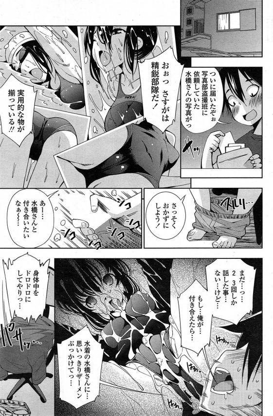 【エロ漫画】テレポート能力で意中のJKにHな悪戯しまくって奇想天外SEXで堕とす!【舞原マツゲ エロ同人】