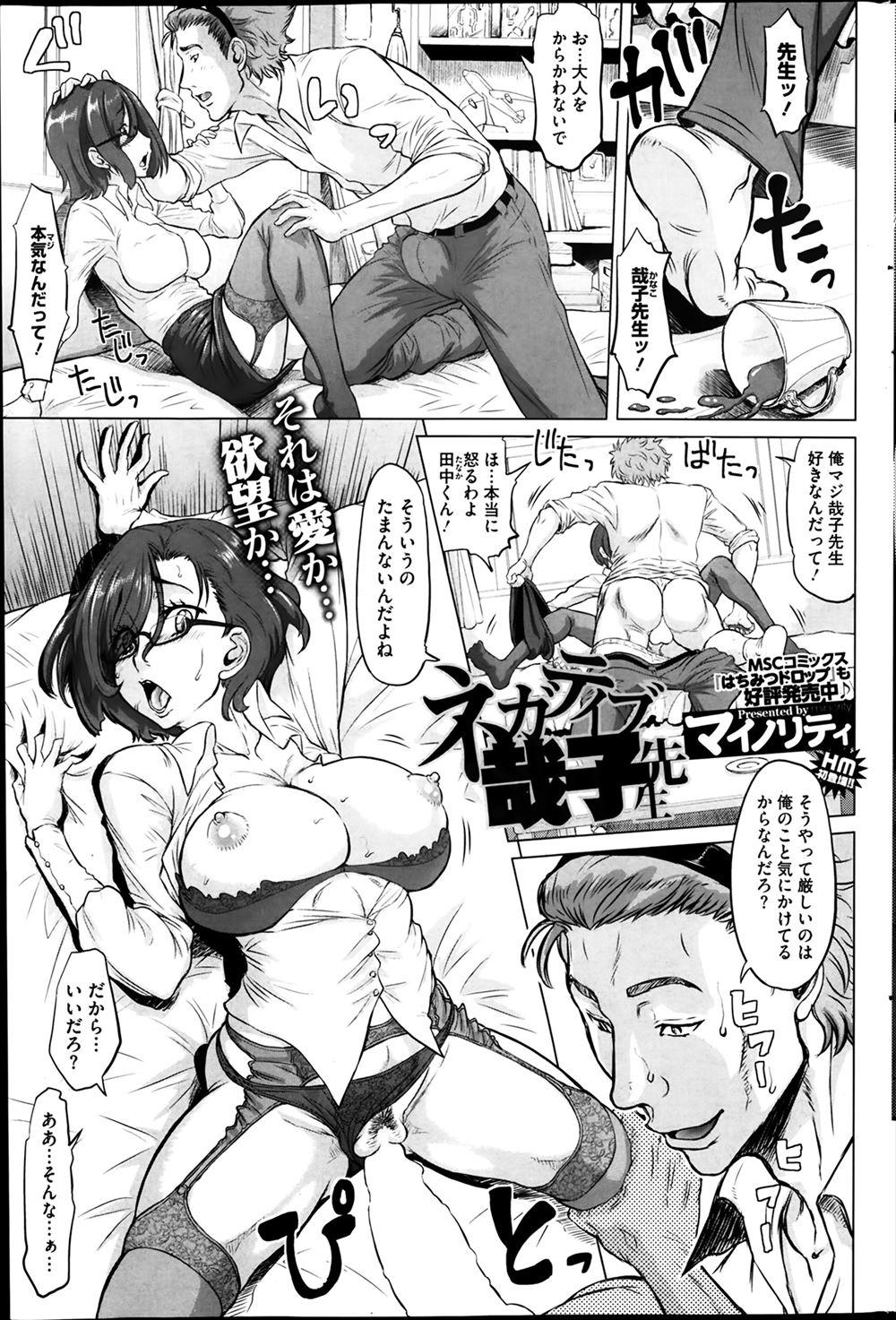 【エロ漫画】男子高校生のチンポが気持ちよすぎて言いなりになっちゃう淫乱女教師!【マイノリティ エロ同人】