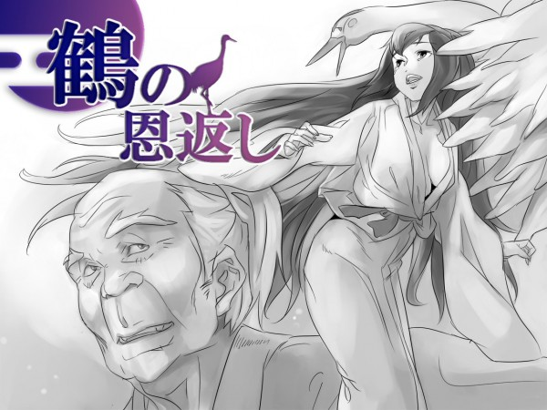 罠にかかっていた鶴をたすけたら娘の姿で恩返しにやってきてカラダでご奉仕www【エロ漫画・エロ同人誌】 (1)
