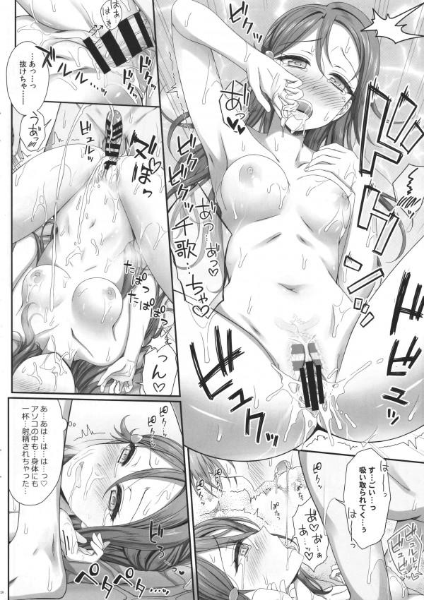 【ラブライブ! エロ漫画・エロ同人誌】千歌ちゃんが男だったら・・って願い叶って曜と梨子と3Pしちゃってるよww (19)