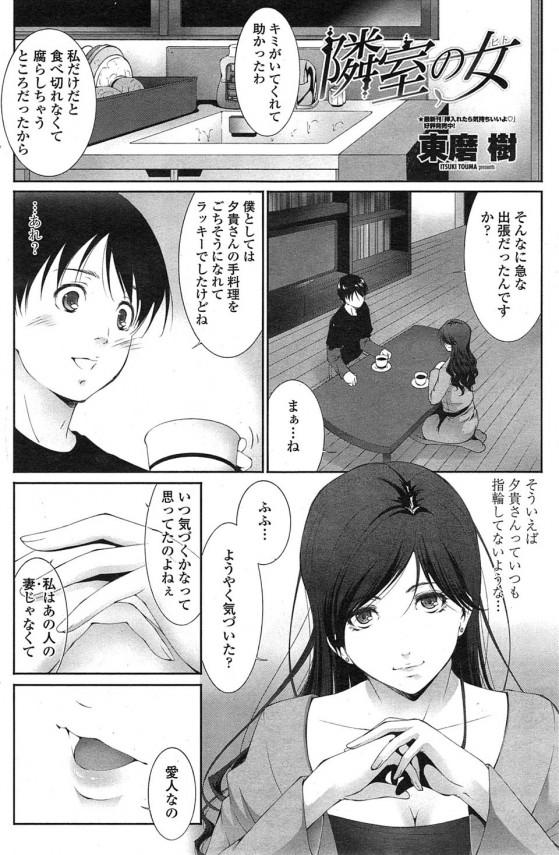 【エロ漫画・エロ同人】人妻だと思っていた近所の女性は愛人だったので犯してあげたwww (2)