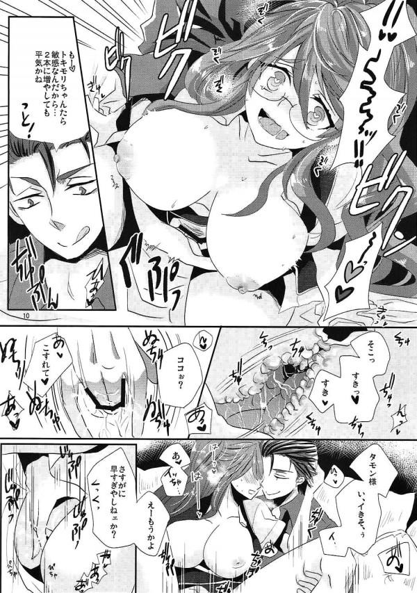 【黒ウィズ エロ漫画・エロ同人誌】タモンが巨乳のトキモリにキスしたらエッチなスイッチ入っちゃってるw濃厚セックスで感じまくりだからアナルにも挿入したったwww (9)