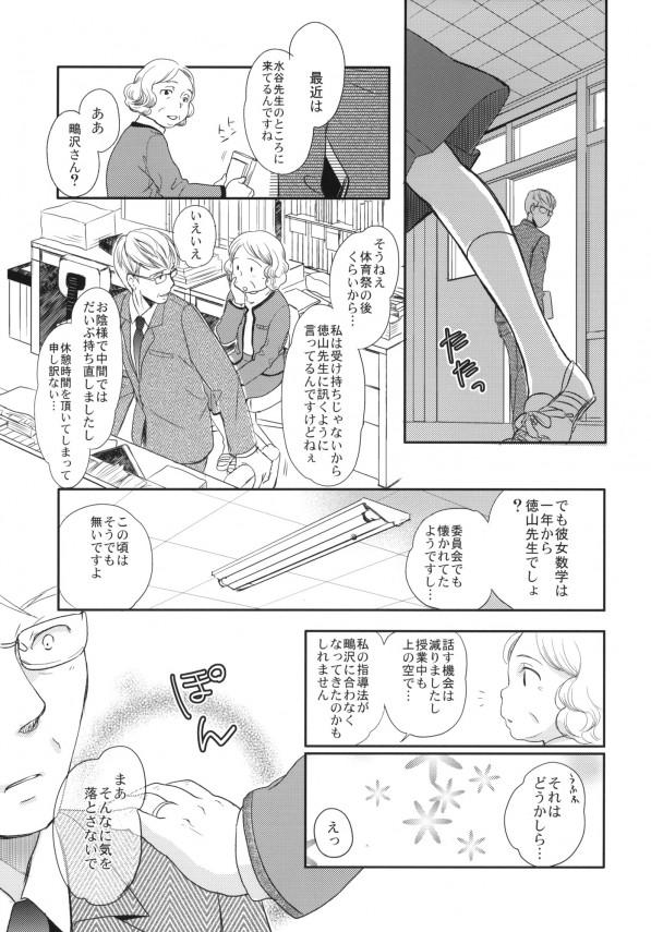 JK紫が教師徳山と学校でラブラブエッチしちゃって中出しイキまくりだよwww【エロ漫画・エロ同人誌】 (6)