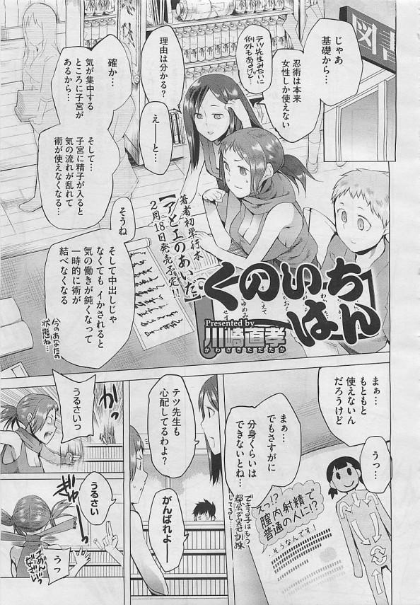 【エロ漫画・エロ同人誌】くノ一が生み出したロリくノ一と3Pする忍者www