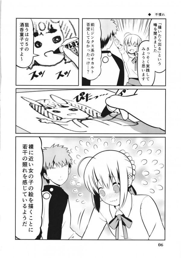 【FGO】セイバーとセラと士郎の愛情あふれる日常生活だよw【エロ漫画・エロ同人】 (6)
