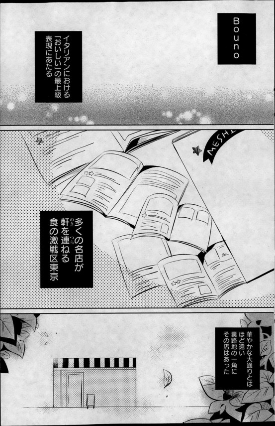 【エロ漫画】美食家で貧乏な美女がチンポの味をテイスティング!【辛口しゅーくりーむ エロ同人】 (5)