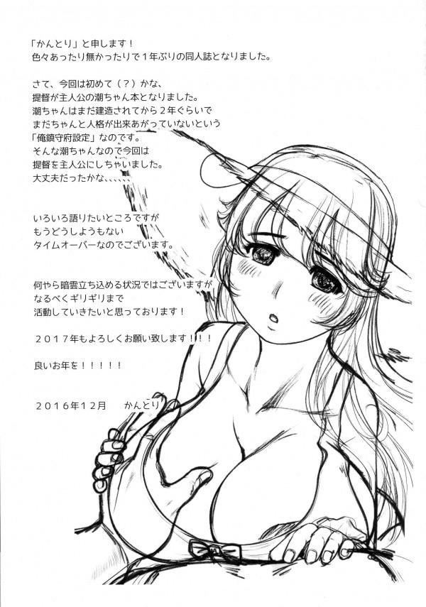 【艦これ エロ漫画・エロ同人】ロリ巨乳の潮に陥没乳首の相談されたから提督が吸いだしてるw思わず勃起しちゃったからセックスしちゃったンゴwww (19)