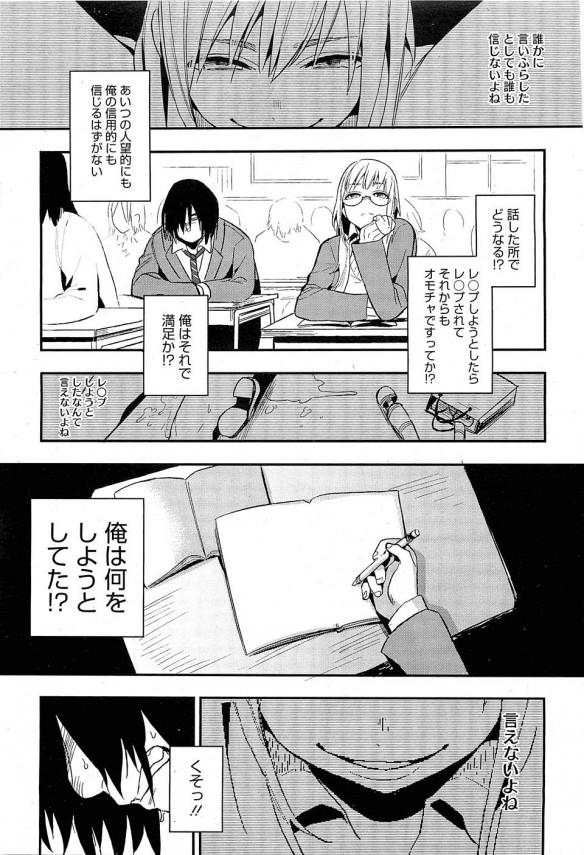 【エロ漫画】完璧な彼女2 自分をレイプしようとした男を逆レイプする日々!【井雲くす エロ同人】(3)